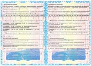 Скан документа 2