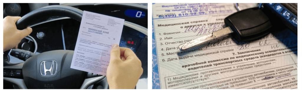 Справка о прохождении водительской медкомиссии